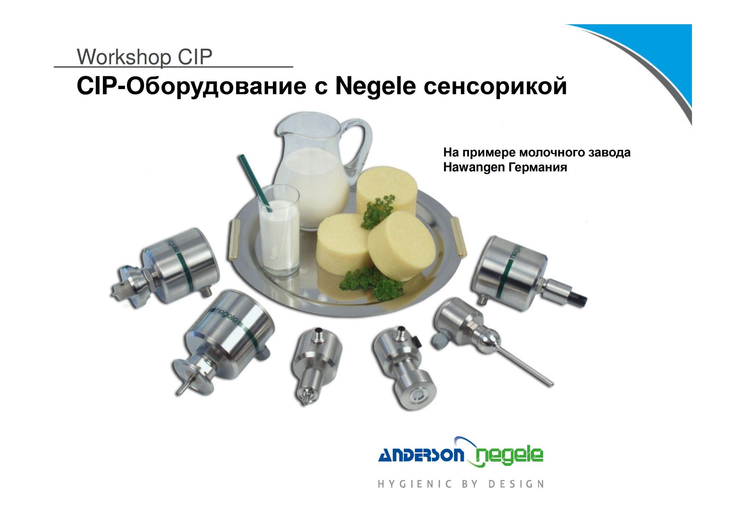 5 Negele CIP-GT2 - 0001