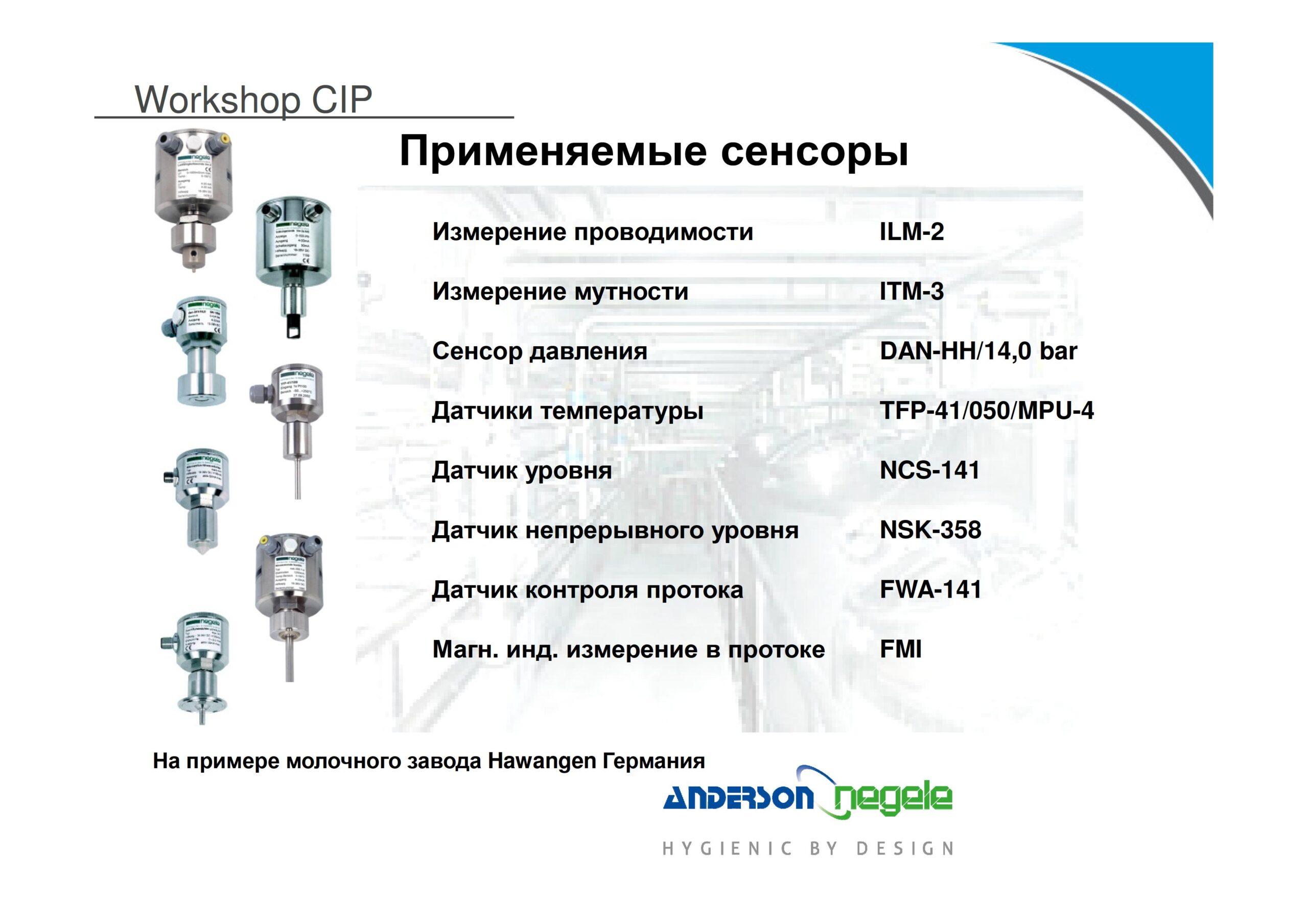 5 Negele CIP-GT2 - 0002