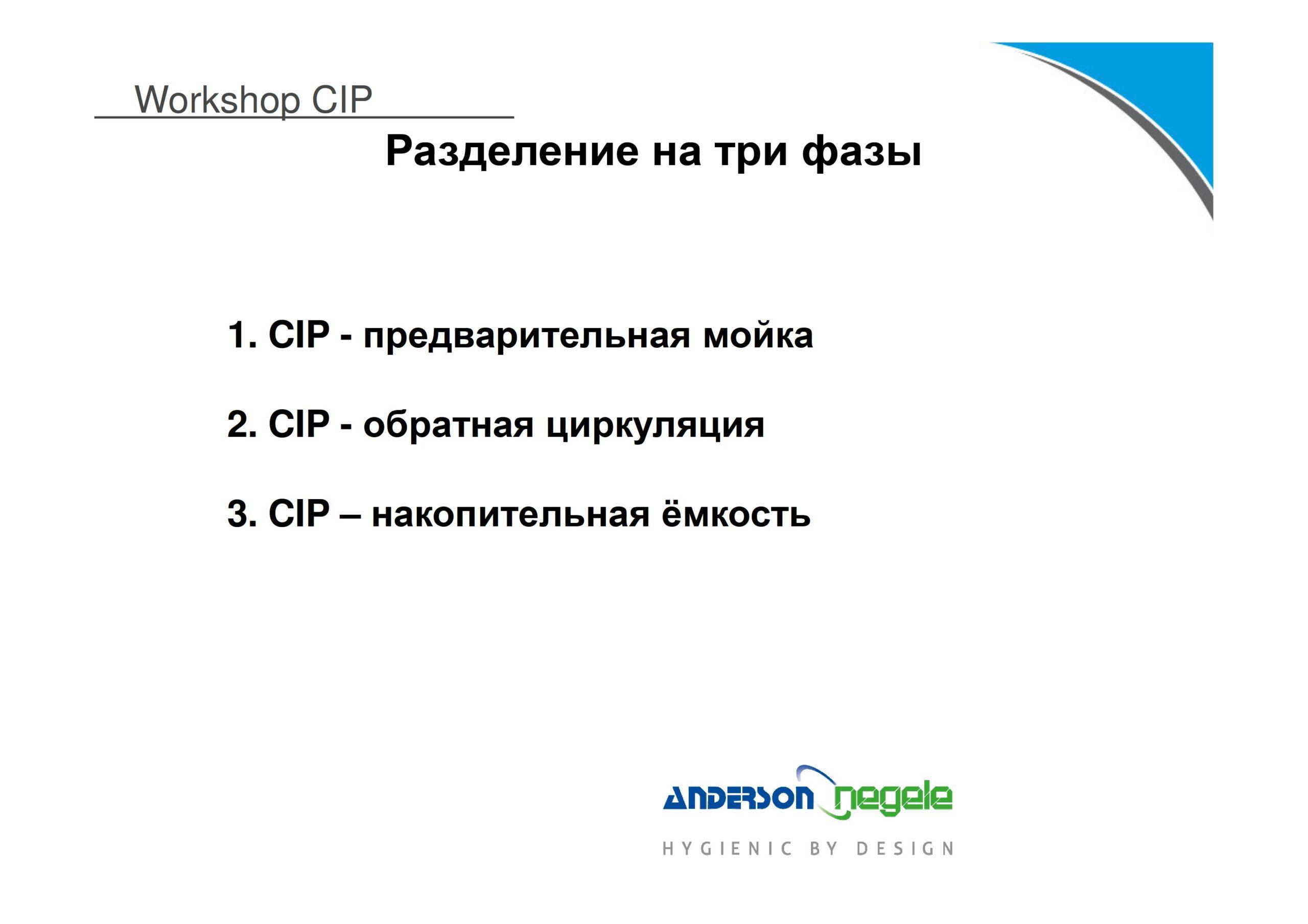 5 Negele CIP-GT2 - 0004