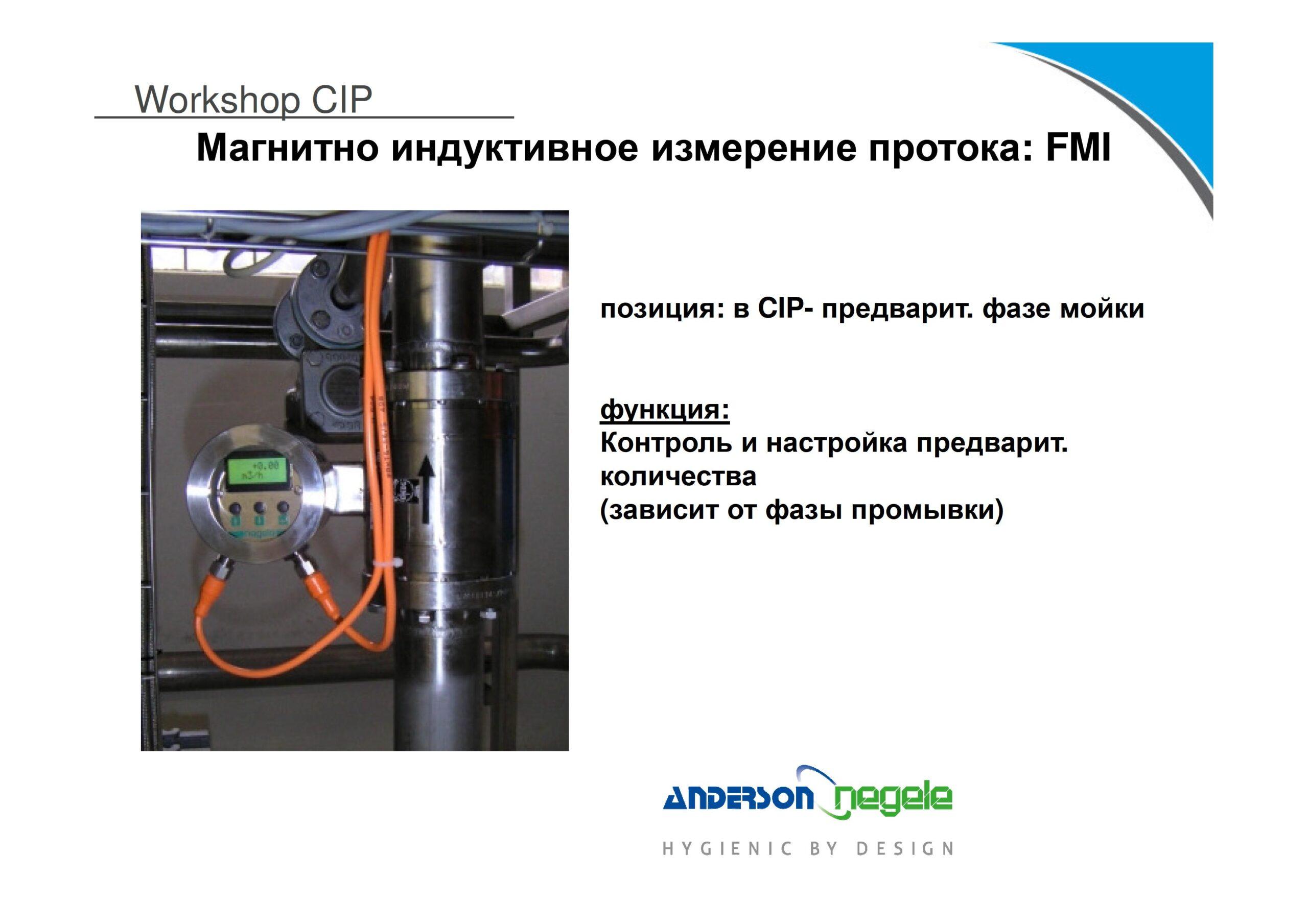 5 Negele CIP-GT2 - 0006