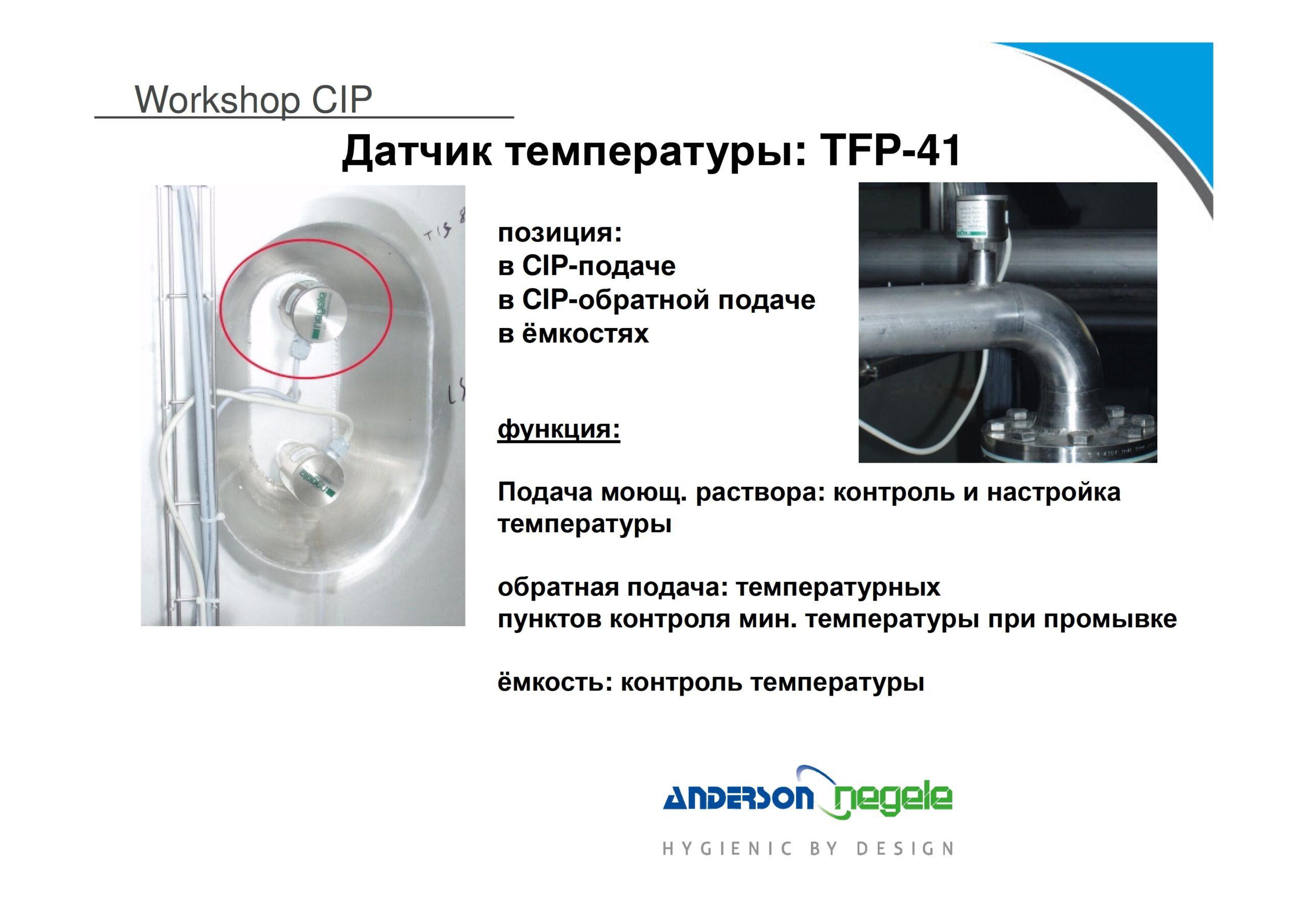 5 Negele CIP-GT2 - 0007
