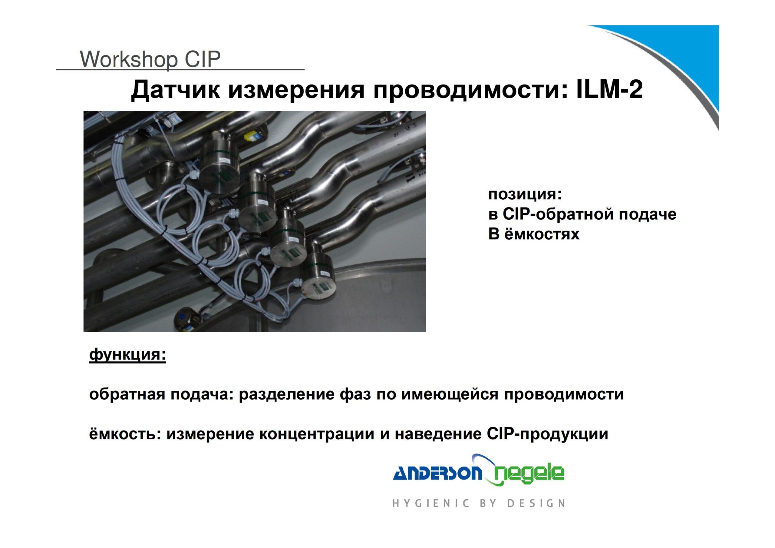 5 Negele CIP-GT2 - 0008