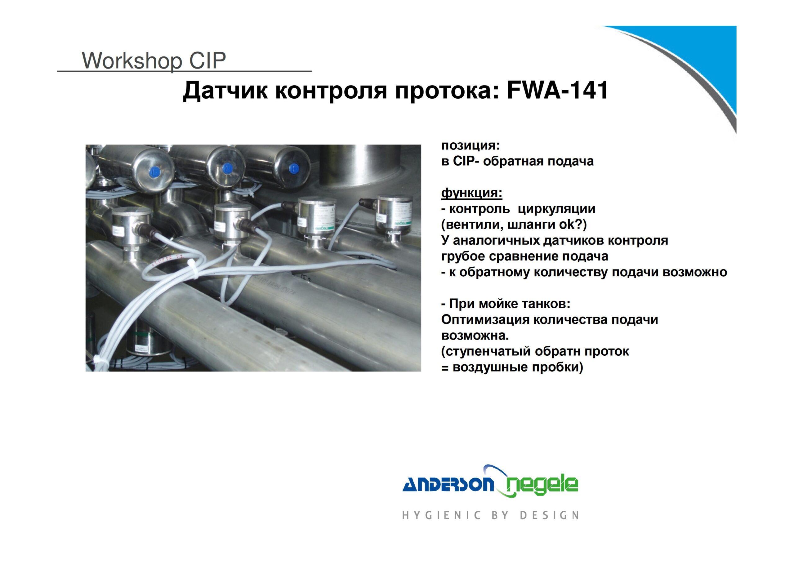 5 Negele CIP-GT2 - 0011