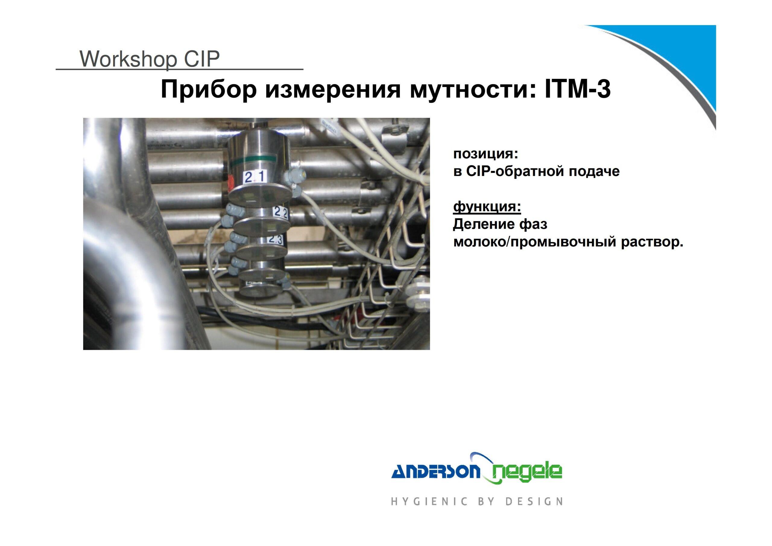 5 Negele CIP-GT2 - 0012