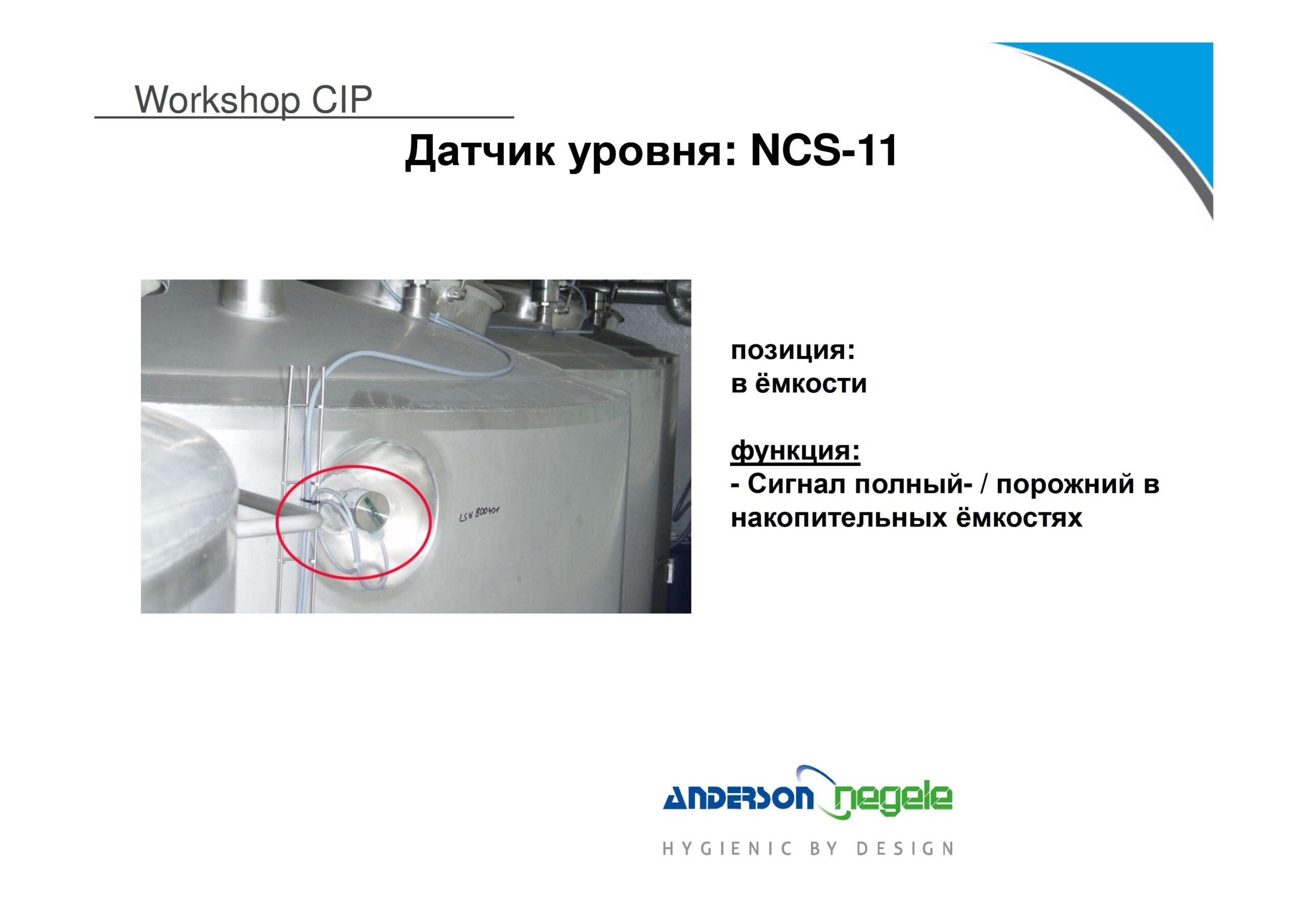 5 Negele CIP-GT2 - 0014