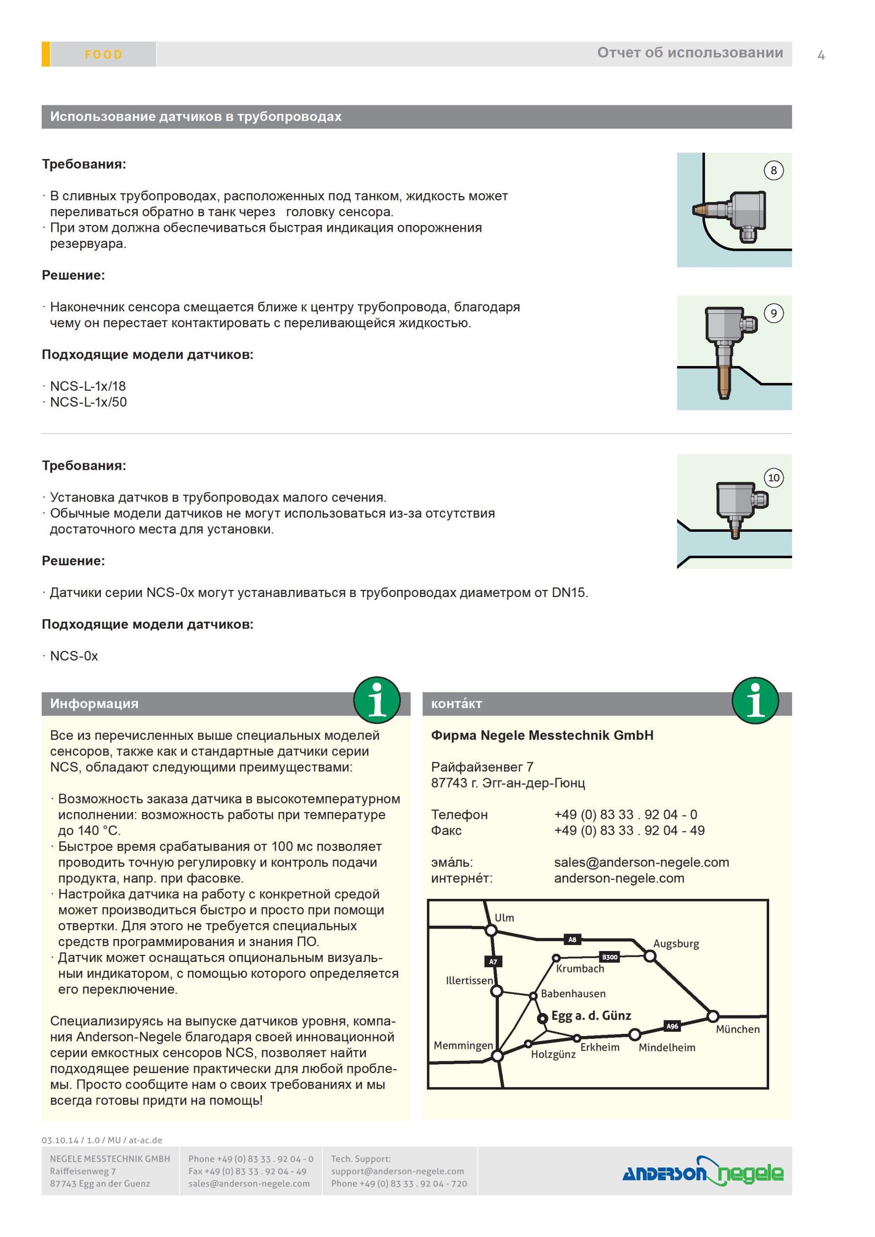 App_Limit-in-vessels_NCS_1.0_ru-1 - 0004