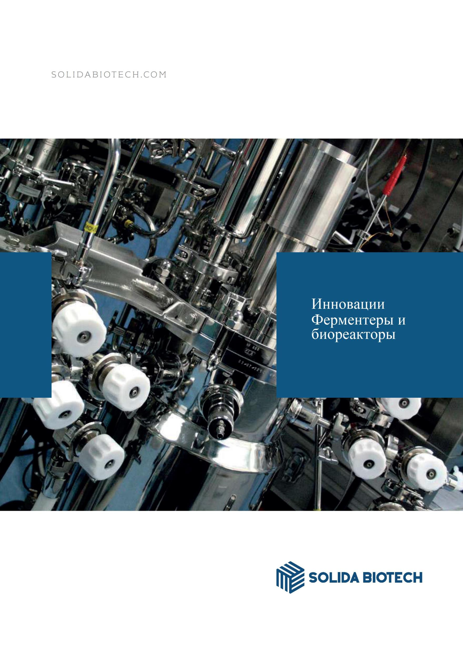 General Catalogue Solida Biotech GmBH2_compressed (2 - 0001