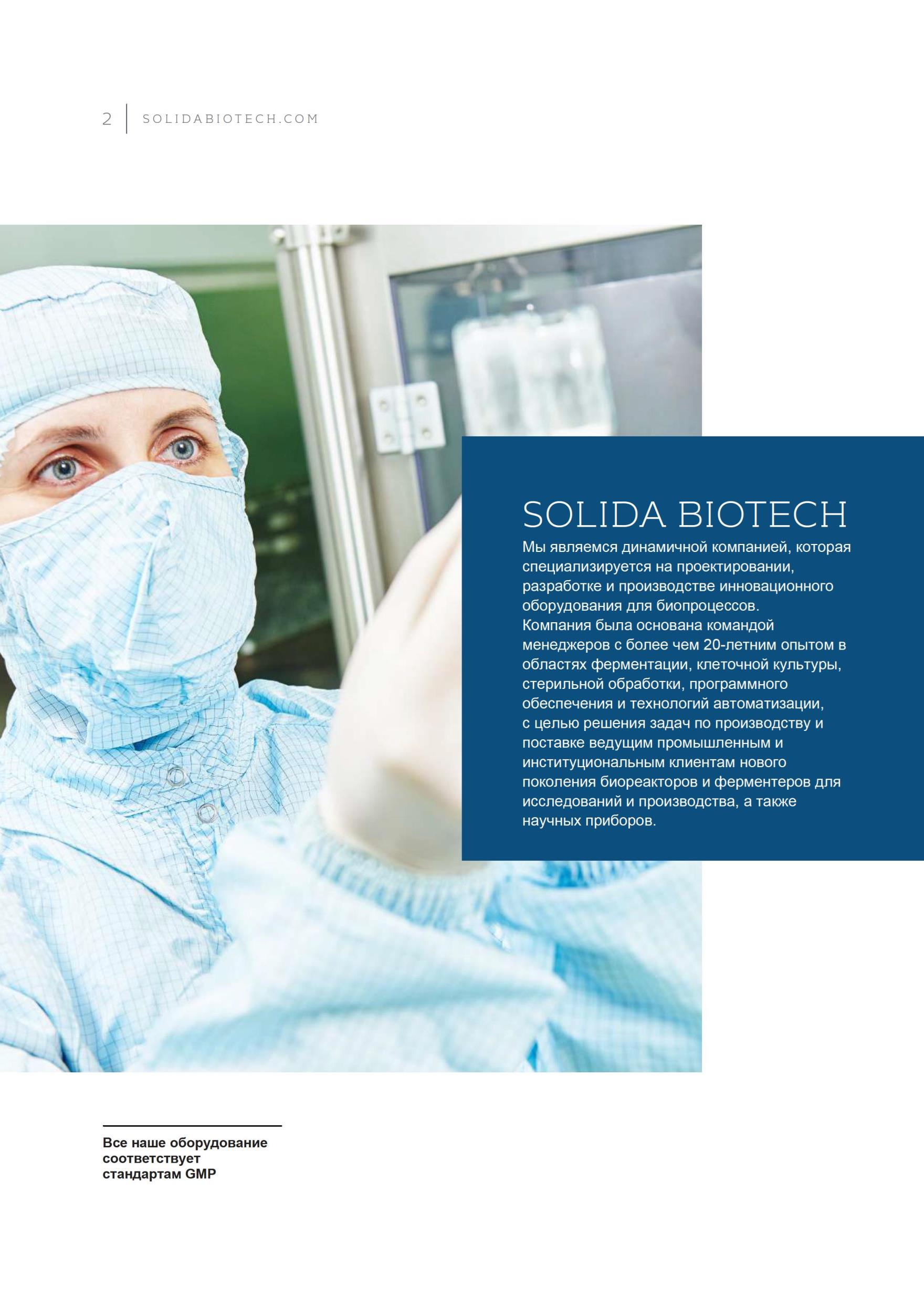 General Catalogue Solida Biotech GmBH2_compressed (2 - 0002