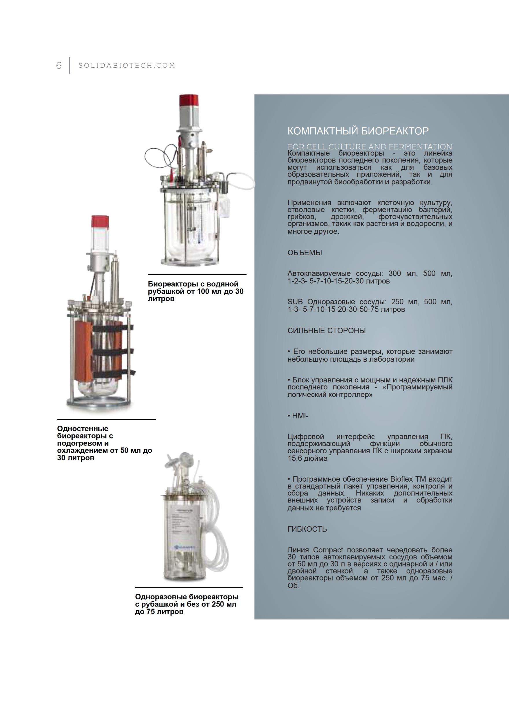 General Catalogue Solida Biotech GmBH2_compressed (2 - 0004