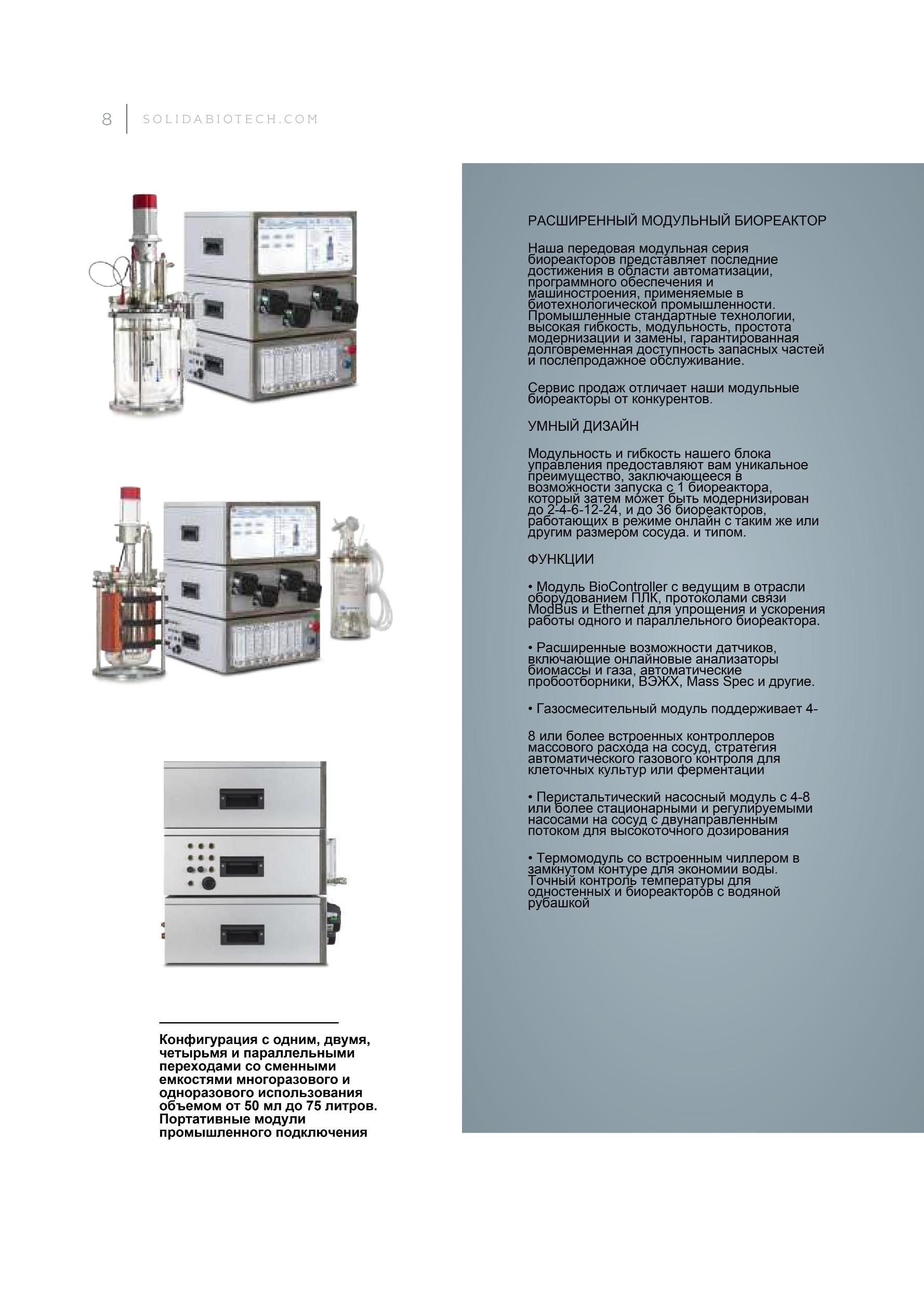 General Catalogue Solida Biotech GmBH2_compressed (2 - 0006