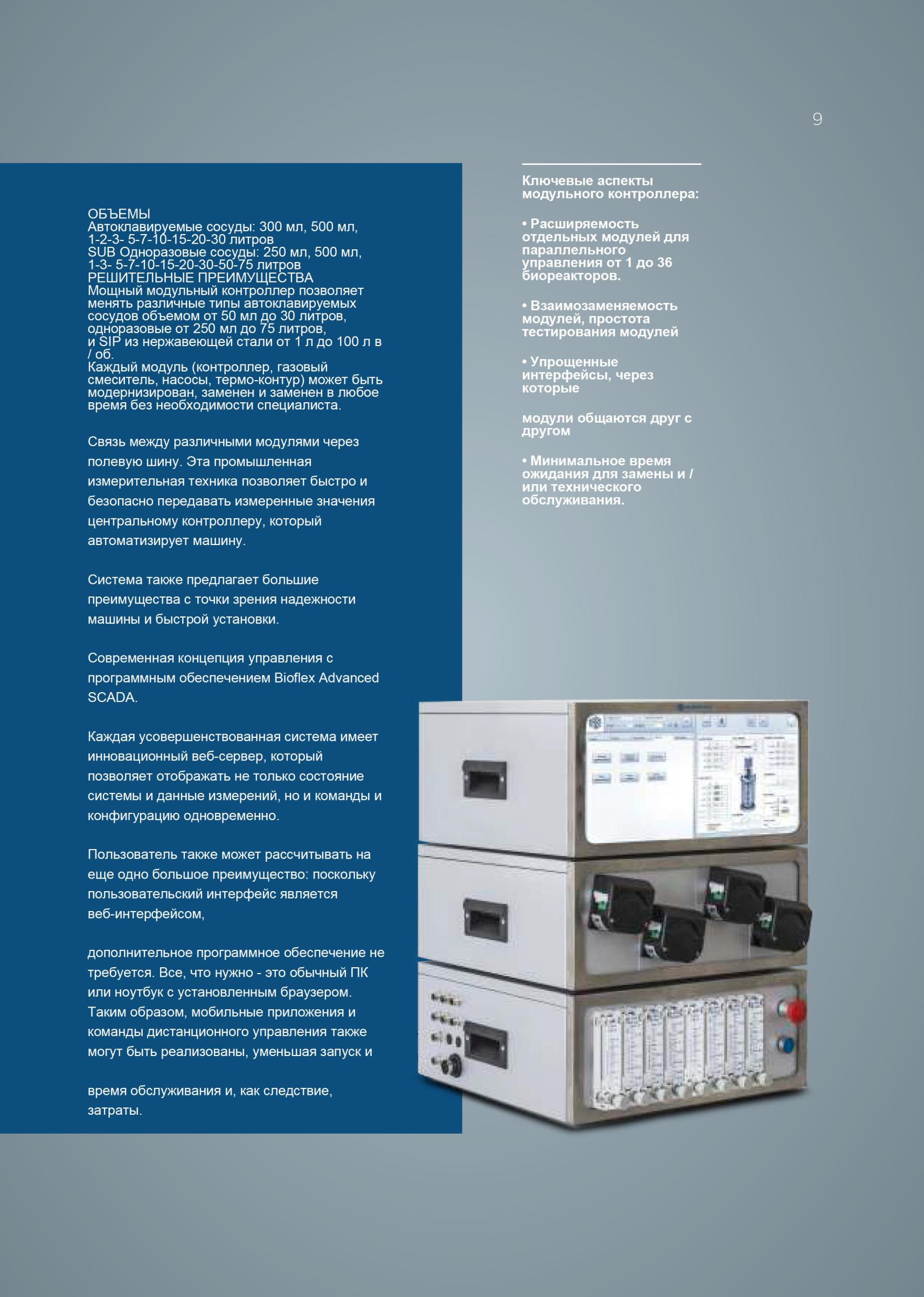 General Catalogue Solida Biotech GmBH2_compressed (2 - 0007