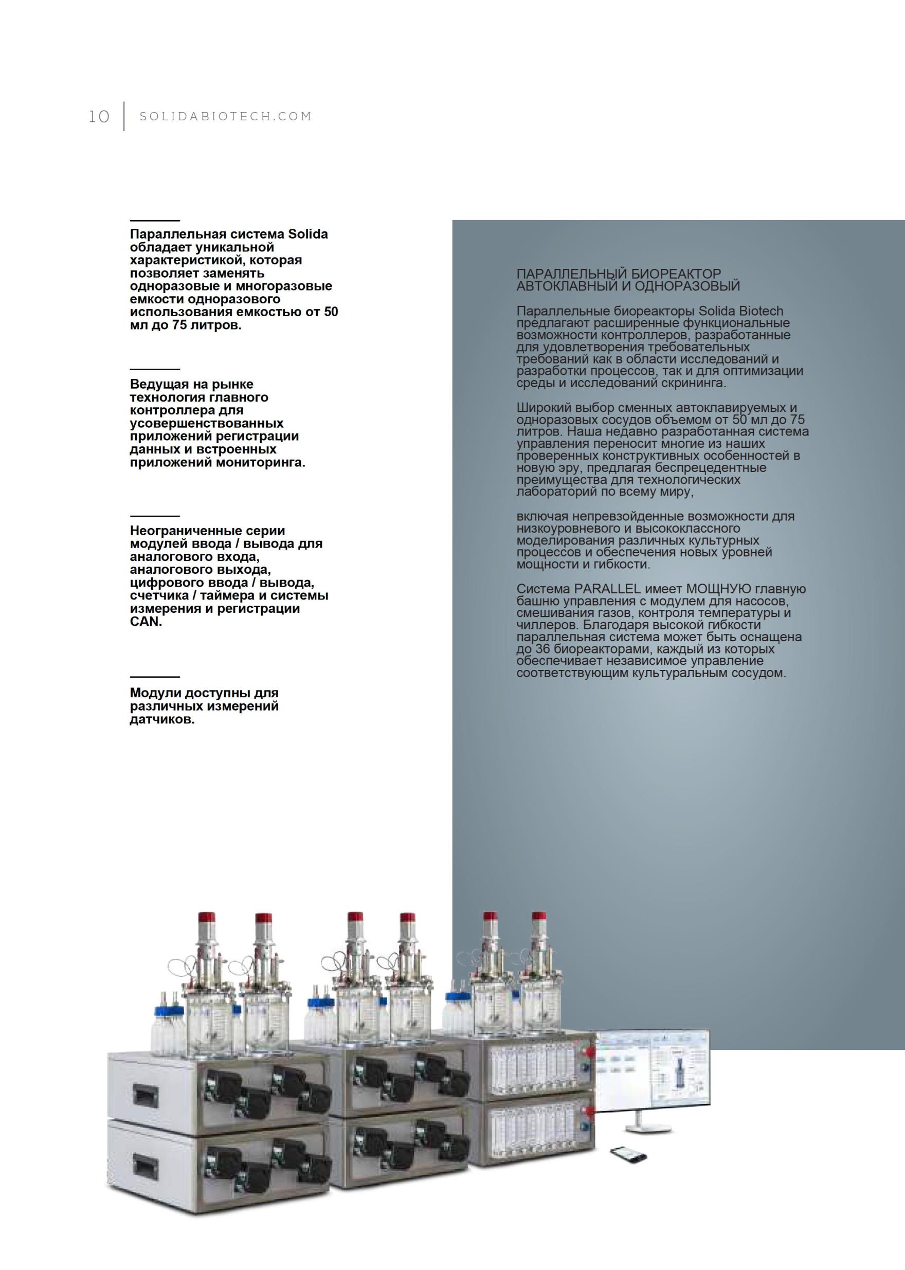 General Catalogue Solida Biotech GmBH2_compressed (2 - 0008