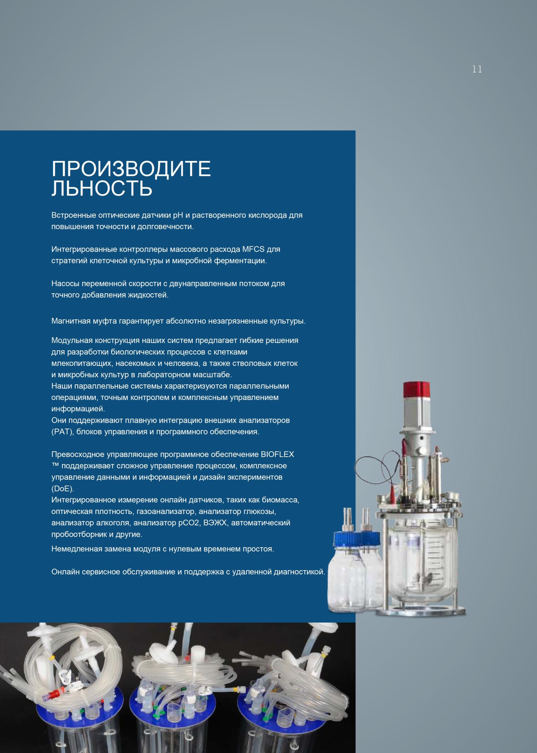 General Catalogue Solida Biotech GmBH2_compressed (2 - 0009