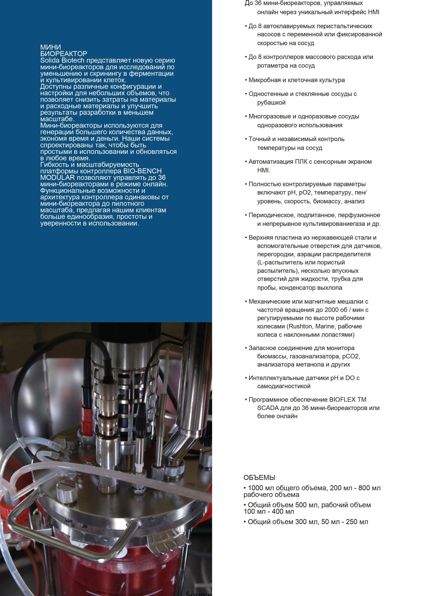 General Catalogue Solida Biotech GmBH2_compressed (2 - 0010