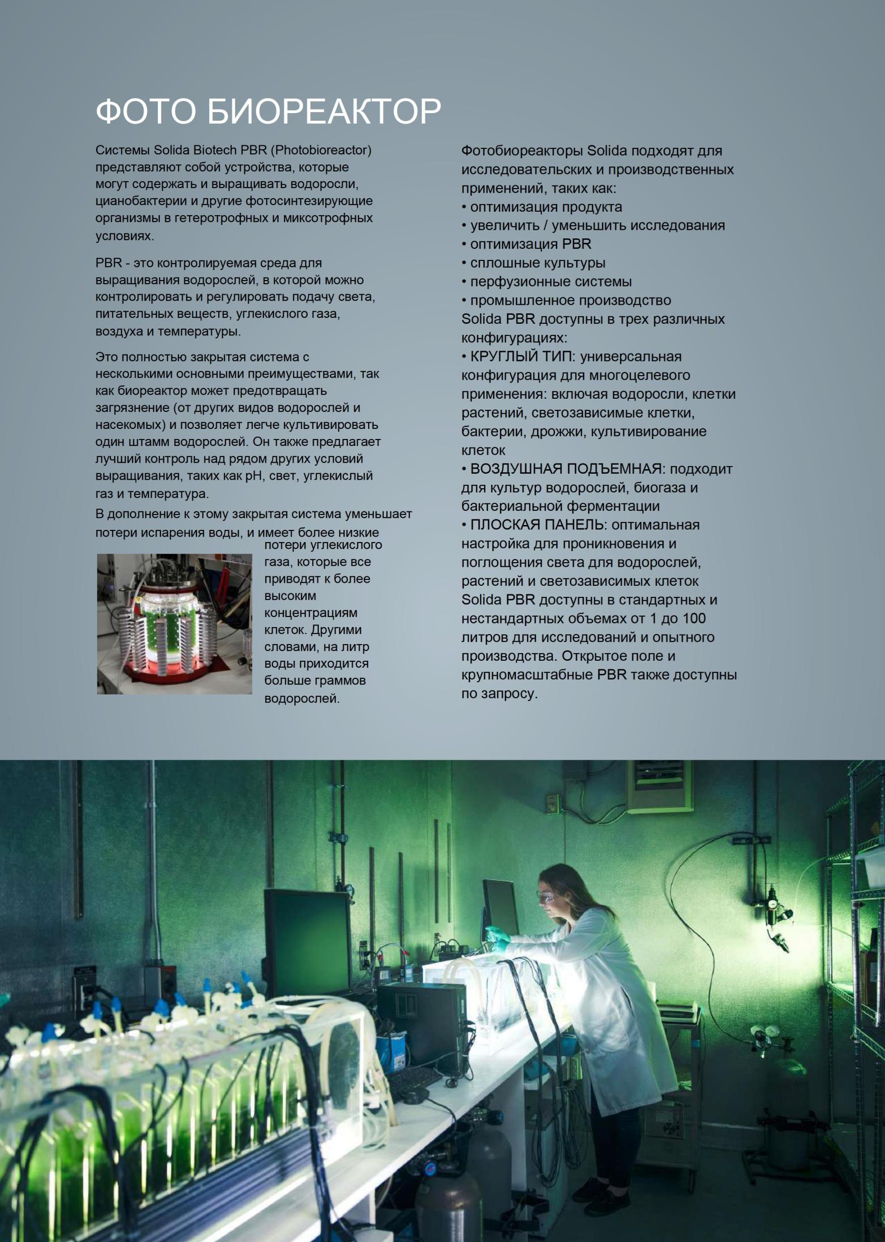 General Catalogue Solida Biotech GmBH2_compressed (2 - 0011