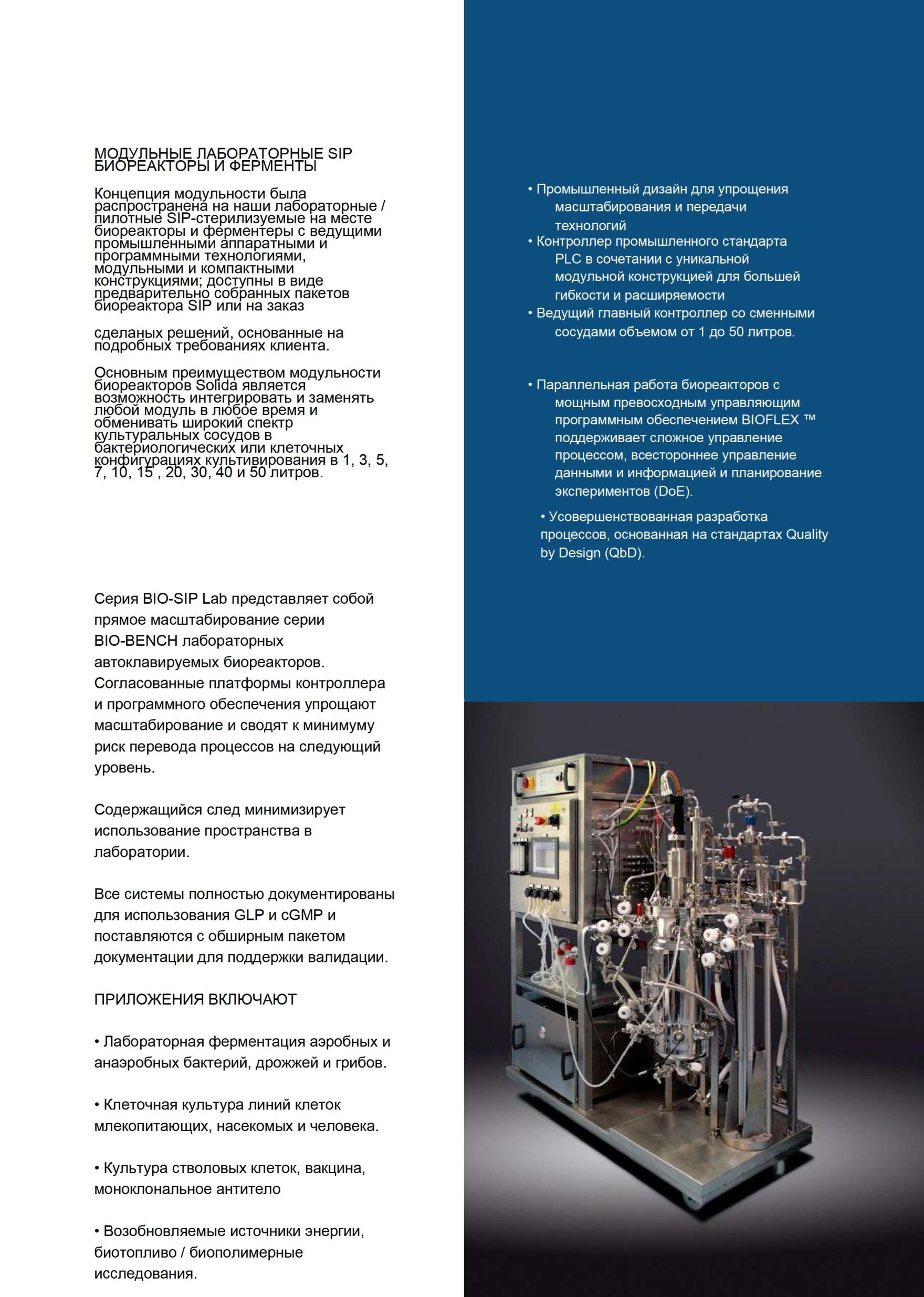 General Catalogue Solida Biotech GmBH2_compressed (2 - 0013