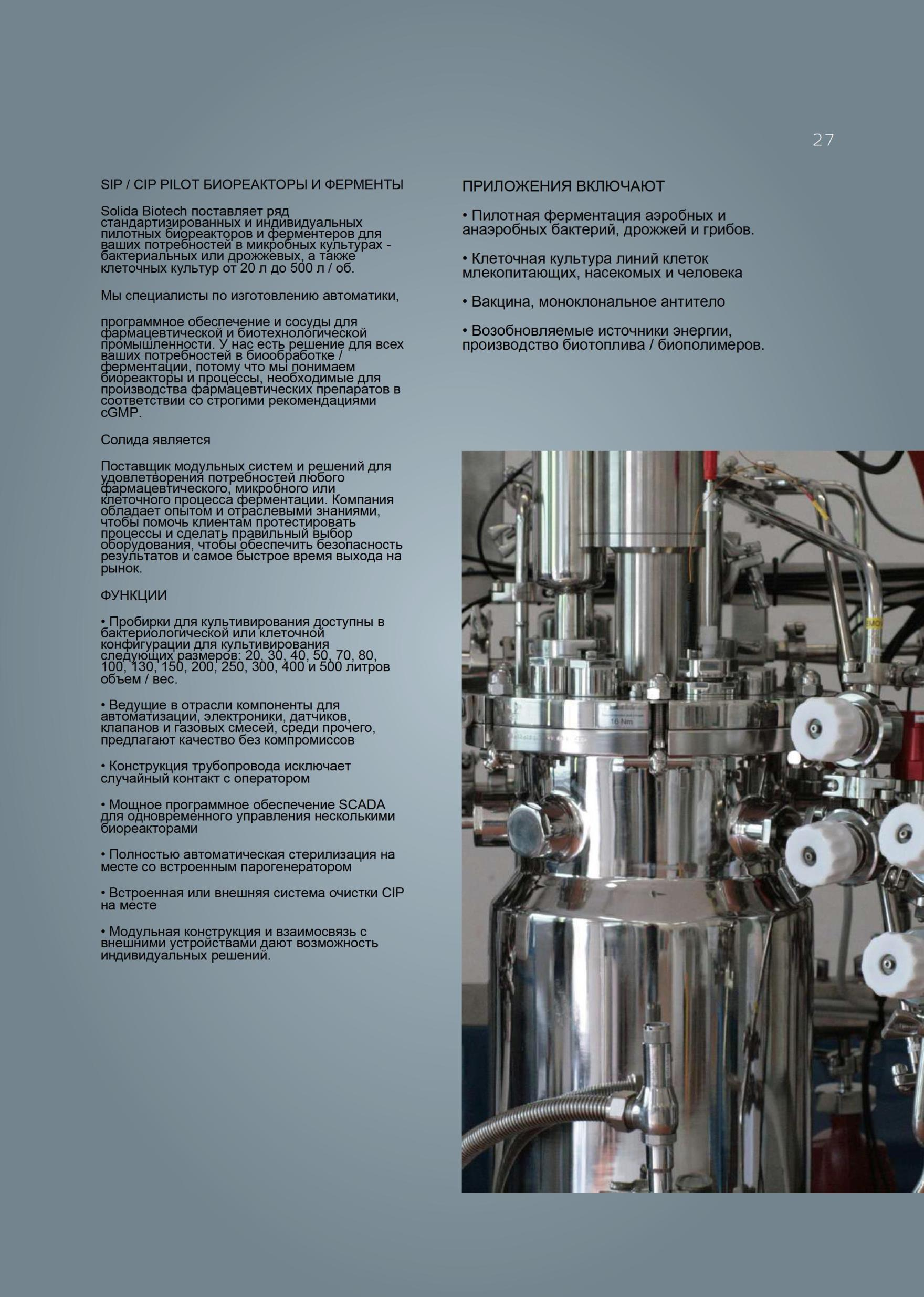 General Catalogue Solida Biotech GmBH2_compressed (2 - 0015