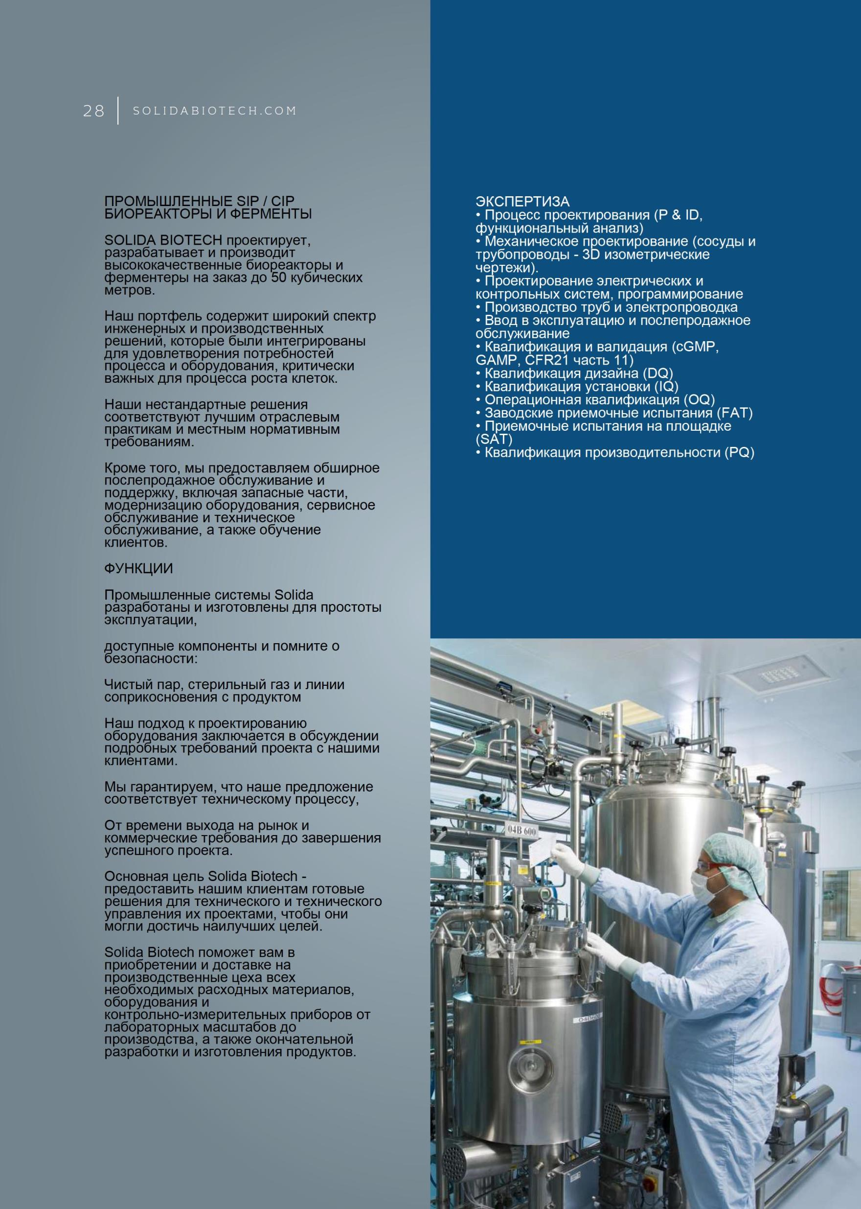 General Catalogue Solida Biotech GmBH2_compressed (2 - 0016