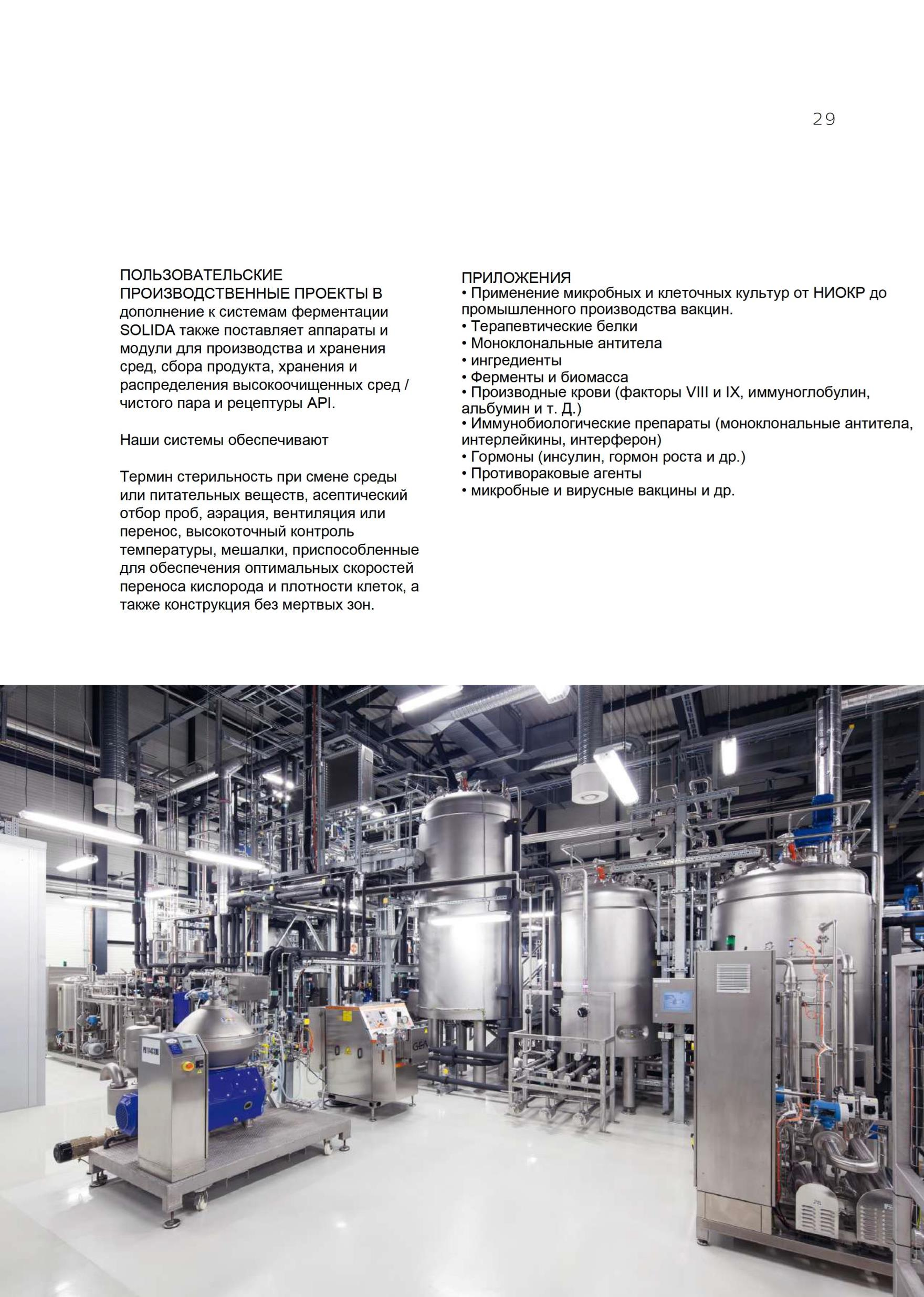 General Catalogue Solida Biotech GmBH2_compressed (2 - 0017