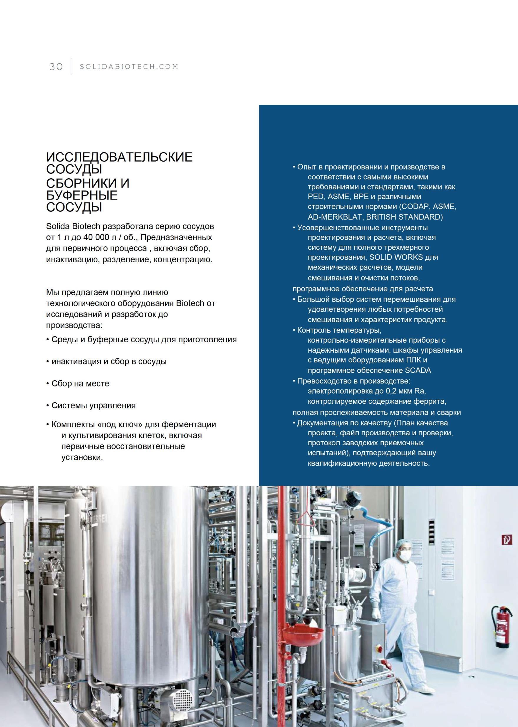 General Catalogue Solida Biotech GmBH2_compressed (2 - 0018