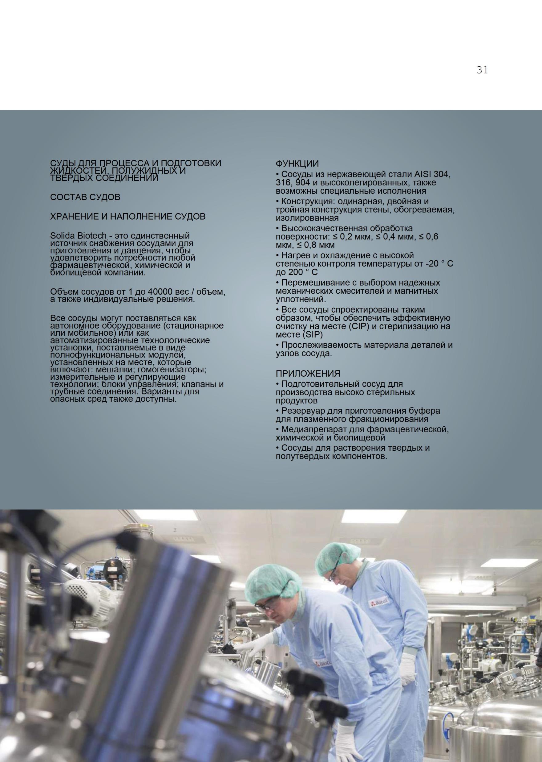 General Catalogue Solida Biotech GmBH2_compressed (2 - 0019