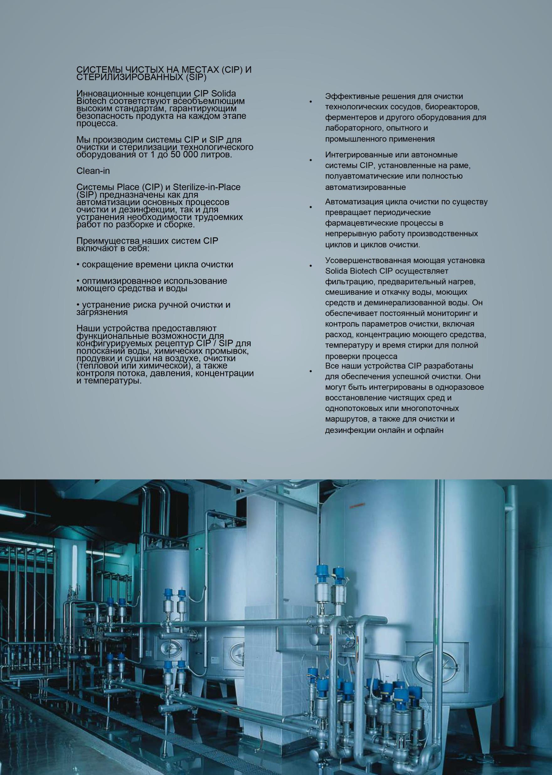 General Catalogue Solida Biotech GmBH2_compressed (2 - 0020