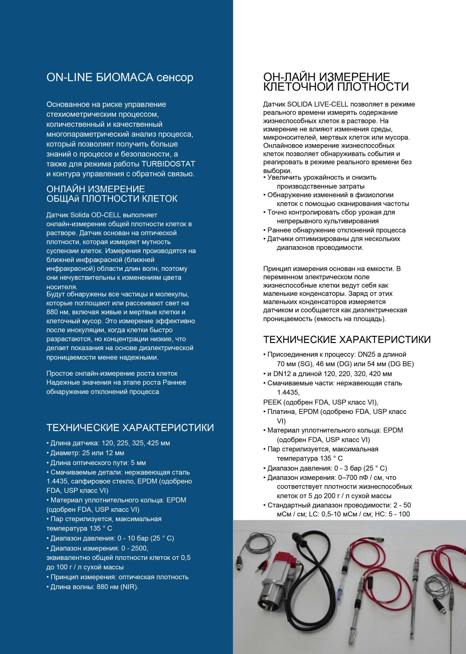 General Catalogue Solida Biotech GmBH2_compressed (2 - 0022
