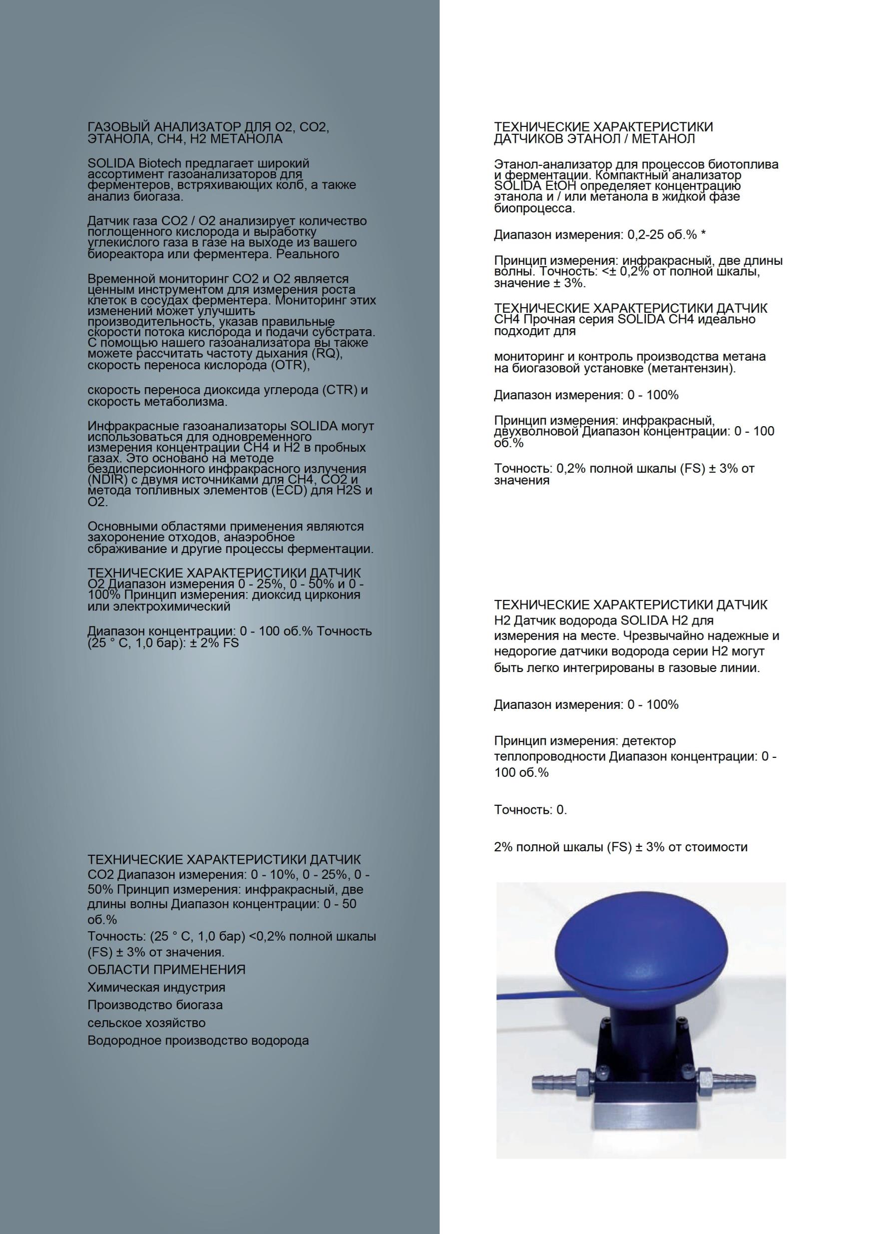 General Catalogue Solida Biotech GmBH2_compressed (2 - 0023