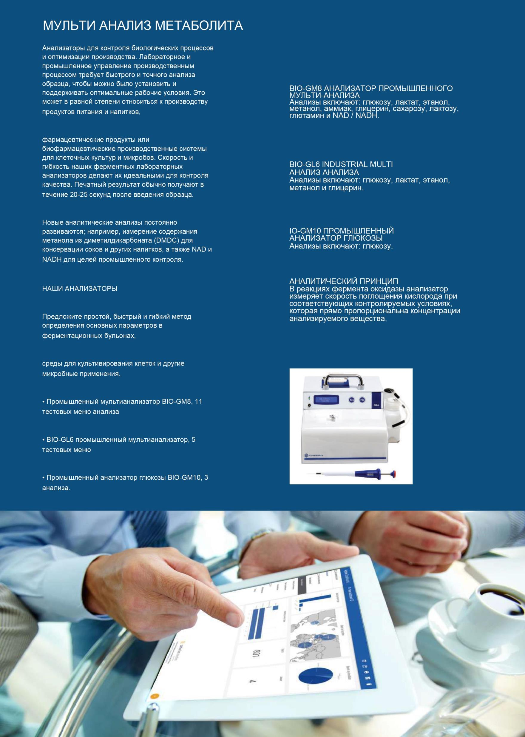 General Catalogue Solida Biotech GmBH2_compressed (2 - 0024