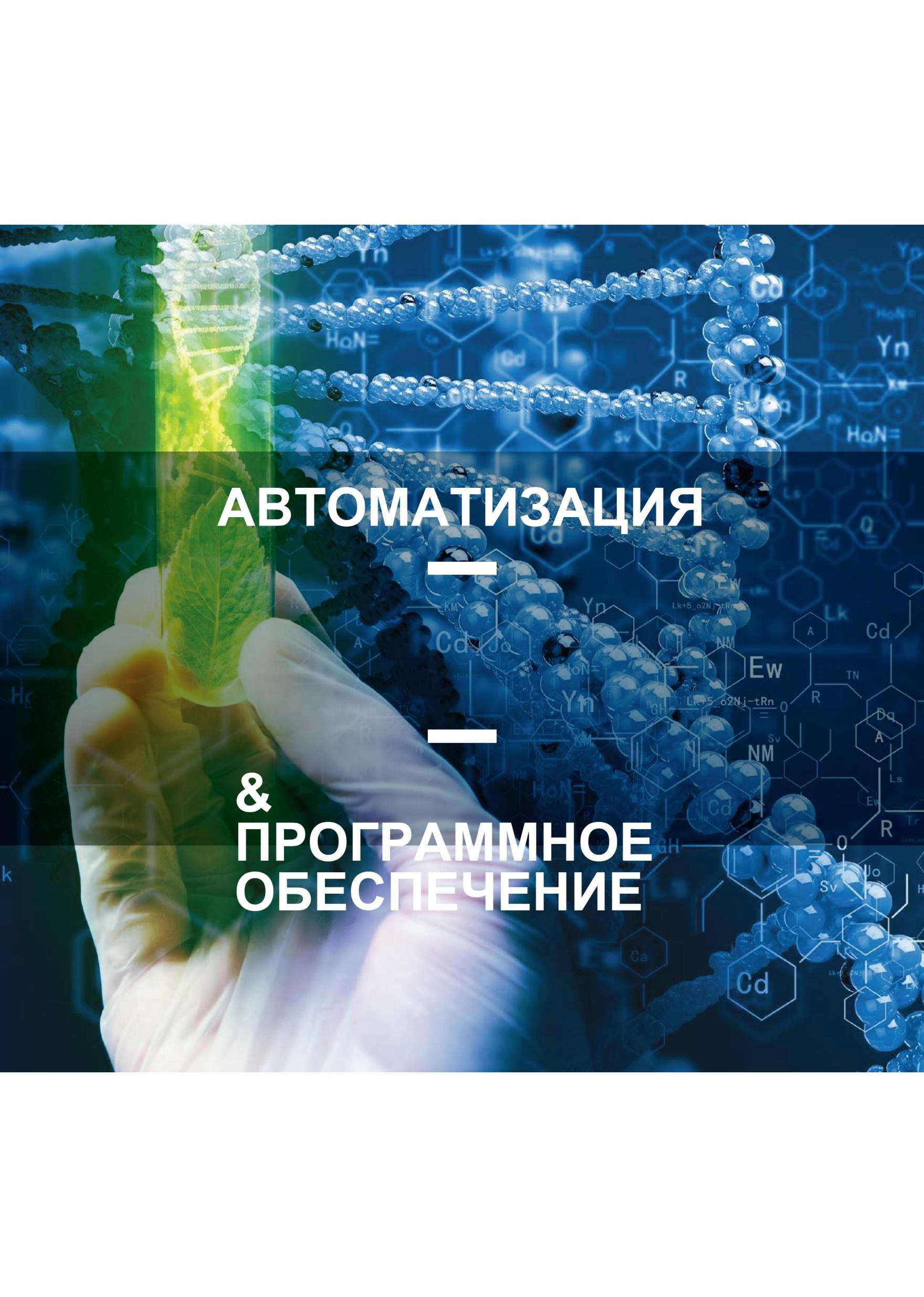 General Catalogue Solida Biotech GmBH2_compressed (2 - 0025