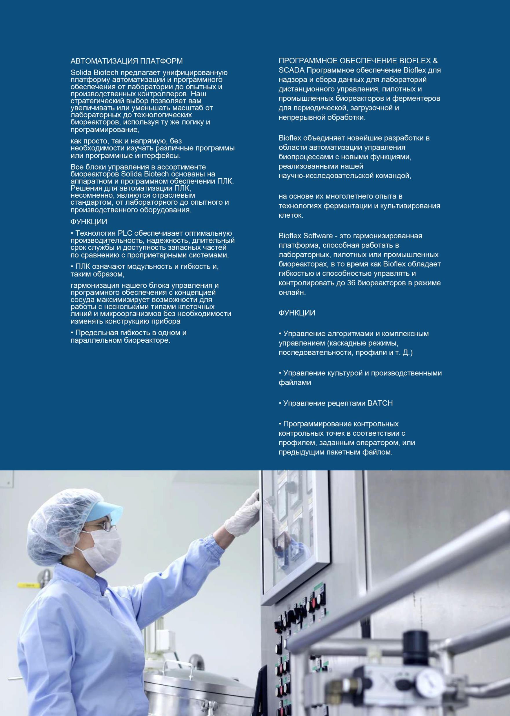 General Catalogue Solida Biotech GmBH2_compressed (2 - 0026